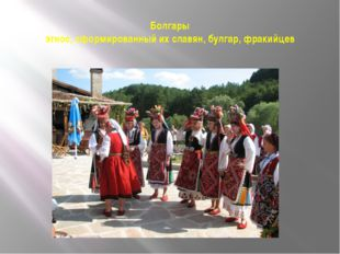 Болгары этнос, сформированный их славян, булгар, фракийцев