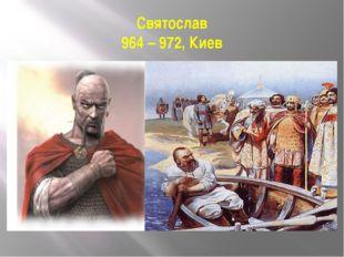 Святослав 964 – 972, Киев