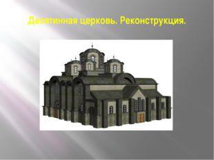 Десятинная церковь. Реконструкция.