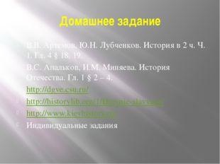 Домашнее задание В.В. Артемов, Ю.Н. Лубченков. История в 2 ч. Ч. 1. Гл. 4 § 1