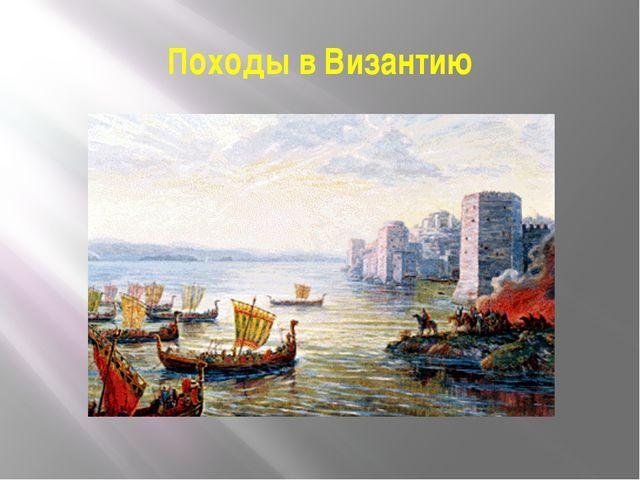 Походы в Византию