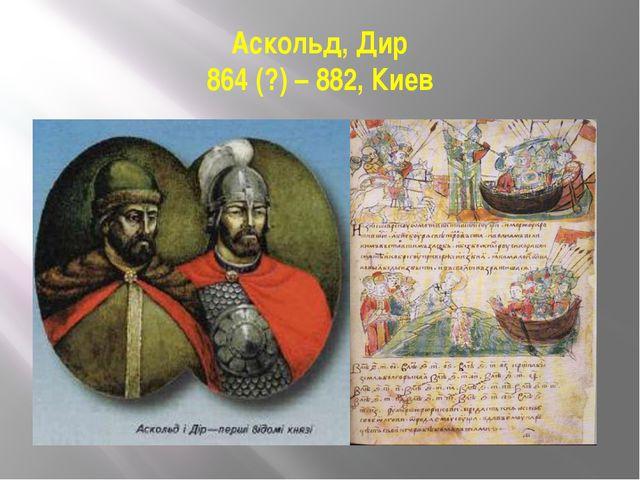 Аскольд, Дир 864 (?) – 882, Киев
