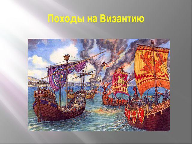 Походы на Византию