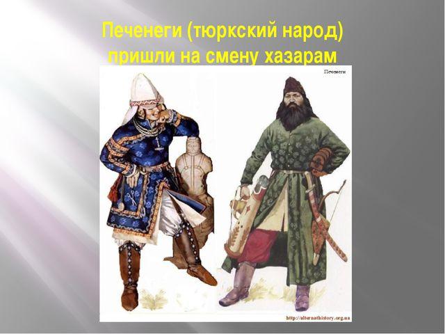 Печенеги (тюркский народ) пришли на смену хазарам