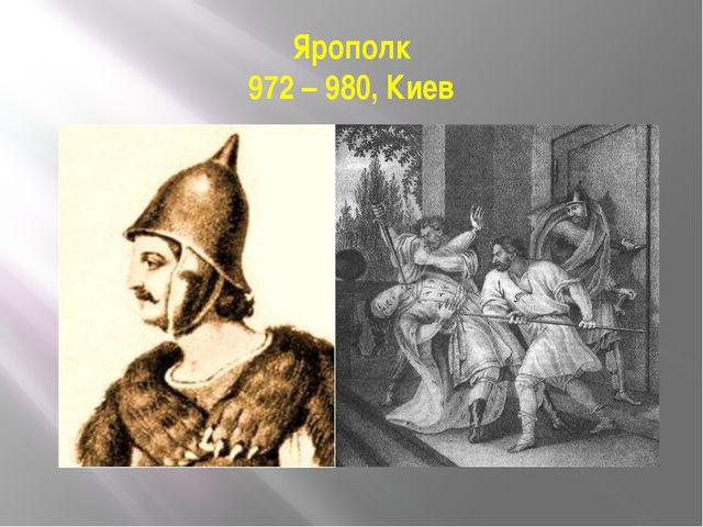 Ярополк 972 – 980, Киев