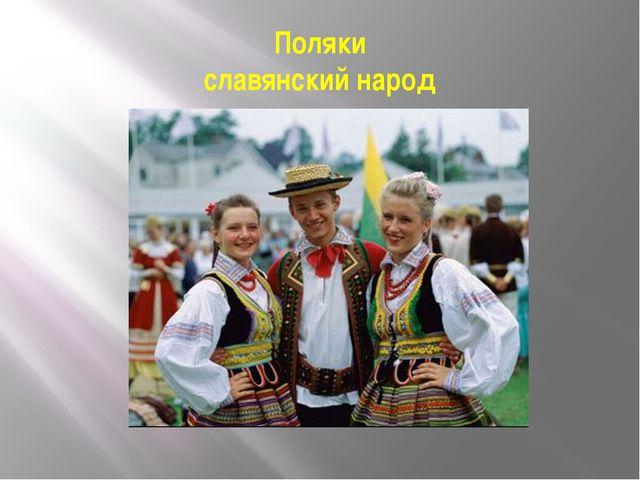 Поляки славянский народ