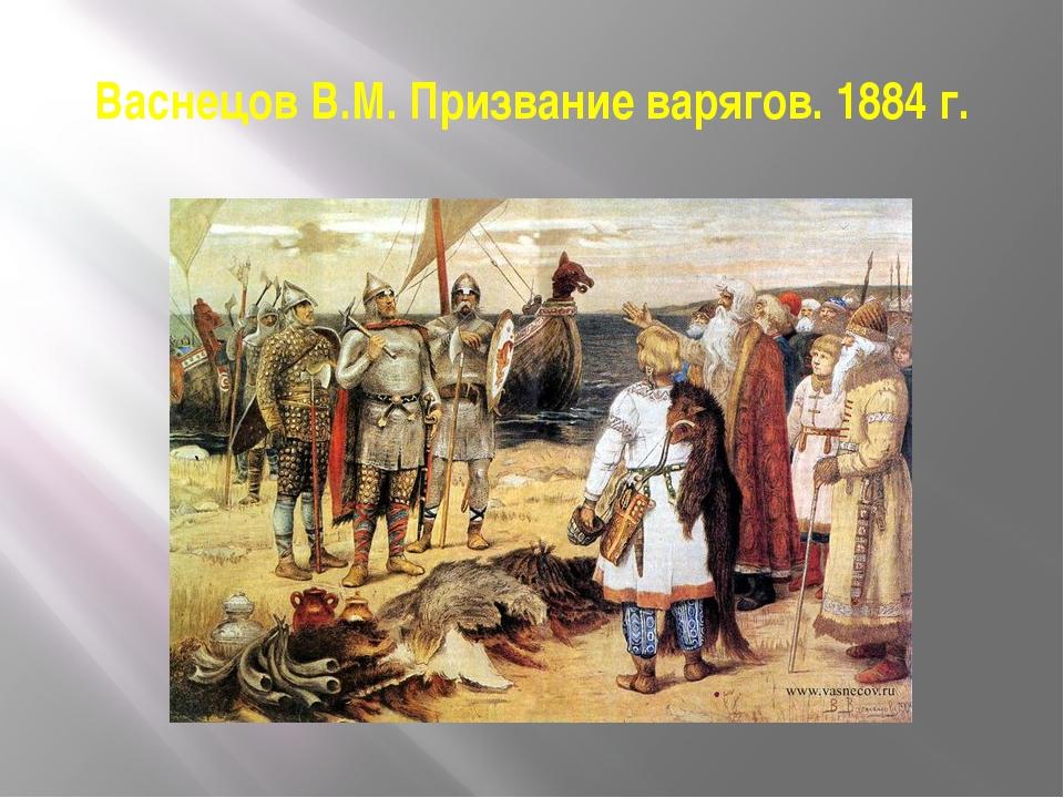 Васнецов В.М. Призвание варягов. 1884 г.