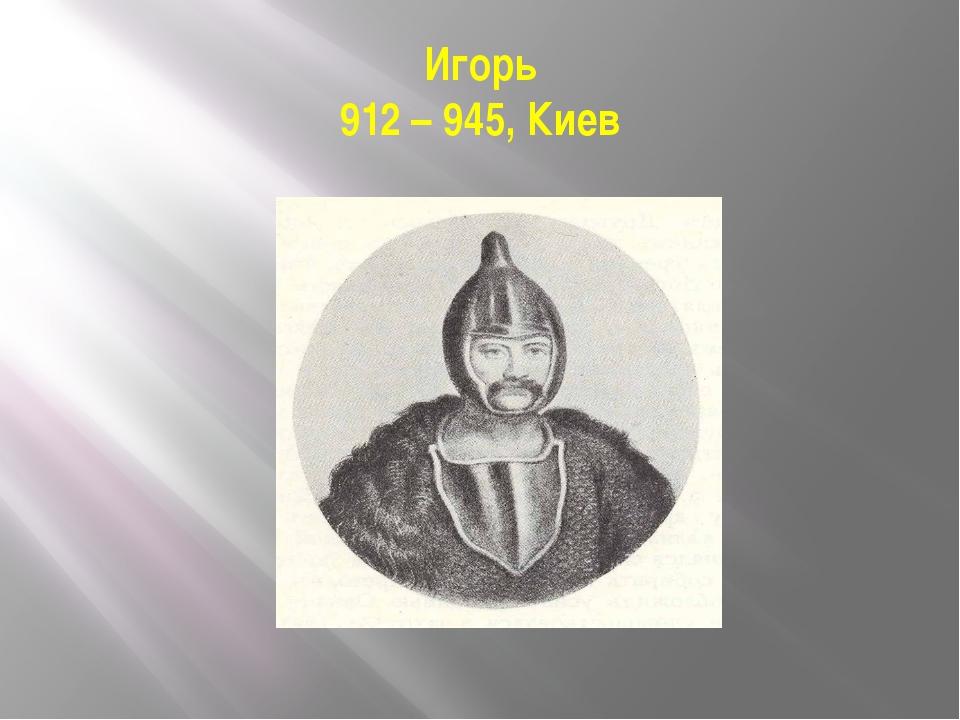 Игорь 912 – 945, Киев