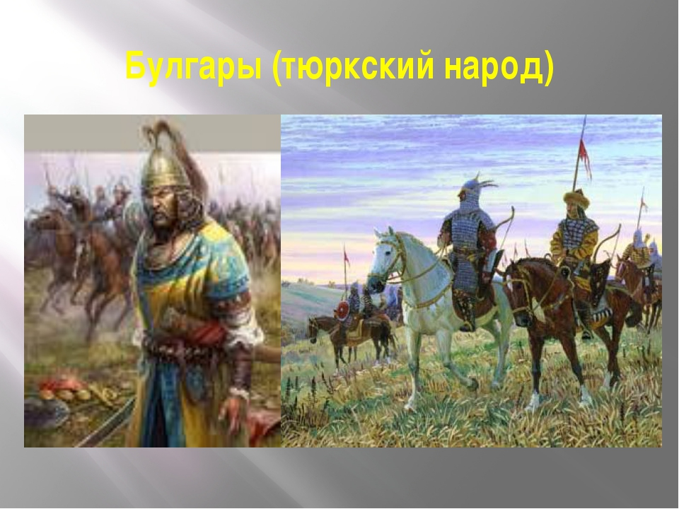 Булгары (тюркский народ)