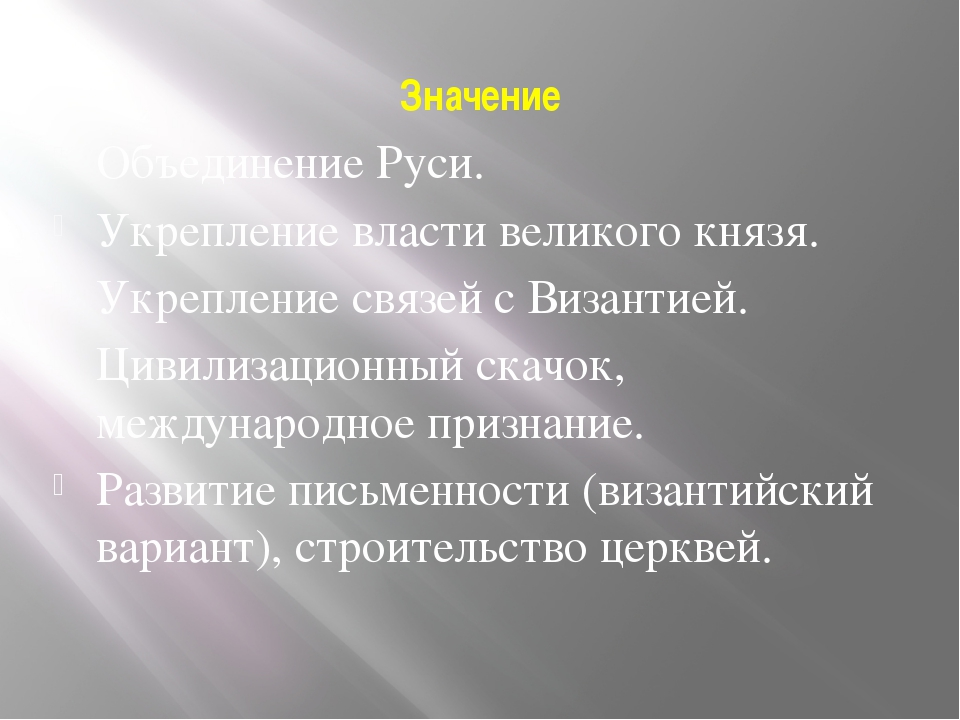 Значение Объединение Руси. Укрепление власти великого князя. Укрепление связе...