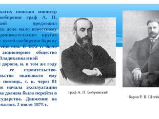 После долгих поисков министр путей сообщения граф А. П. Бобринский предложил