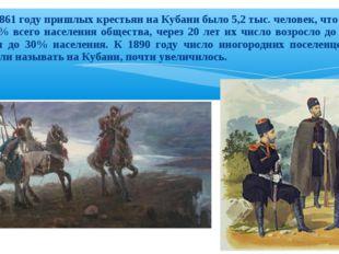 В 1861 году пришлых крестьян на Кубани было 5,2 тыс. человек, что составило 1