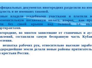 В официальных документах иногородних разделяли на имевших оседлость и не име
