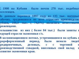 К 1900 на Кубани было почти 270 тыс. подобных поселенцев. По данным переписи