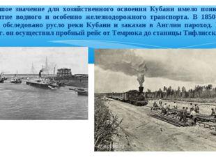 Большое значение для хозяйственного освоения Кубани имело появление и развити
