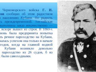 Атаман Черноморского войска Г. И. Филипсон сообщил об этом радостном событии