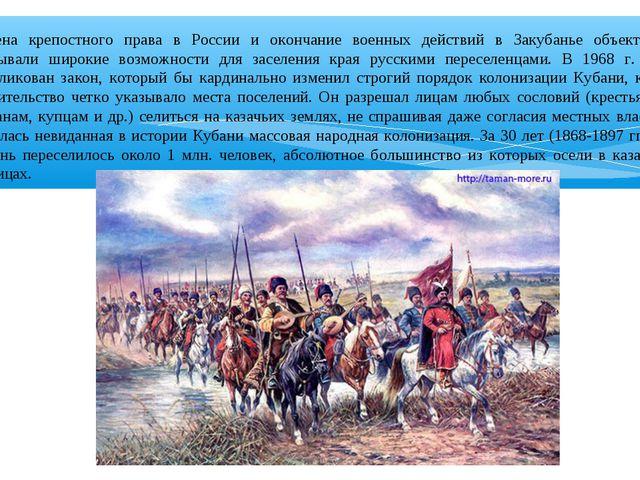 Отмена крепостного права в России и окончание военных действий в Закубанье об...