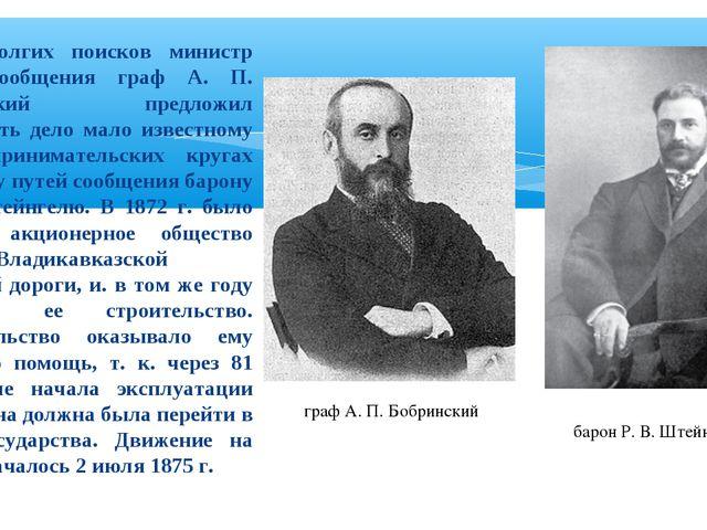 После долгих поисков министр путей сообщения граф А. П. Бобринский предложил...