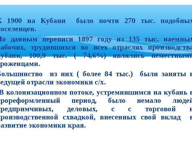 К 1900 на Кубани было почти 270 тыс. подобных поселенцев. По данным переписи...