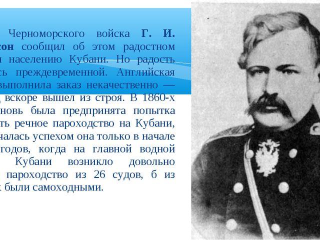 Атаман Черноморского войска Г. И. Филипсон сообщил об этом радостном событии...