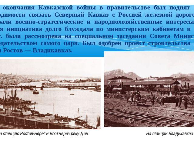 После окончания Кавказской войны в правительстве был поднят вопрос о необходи...