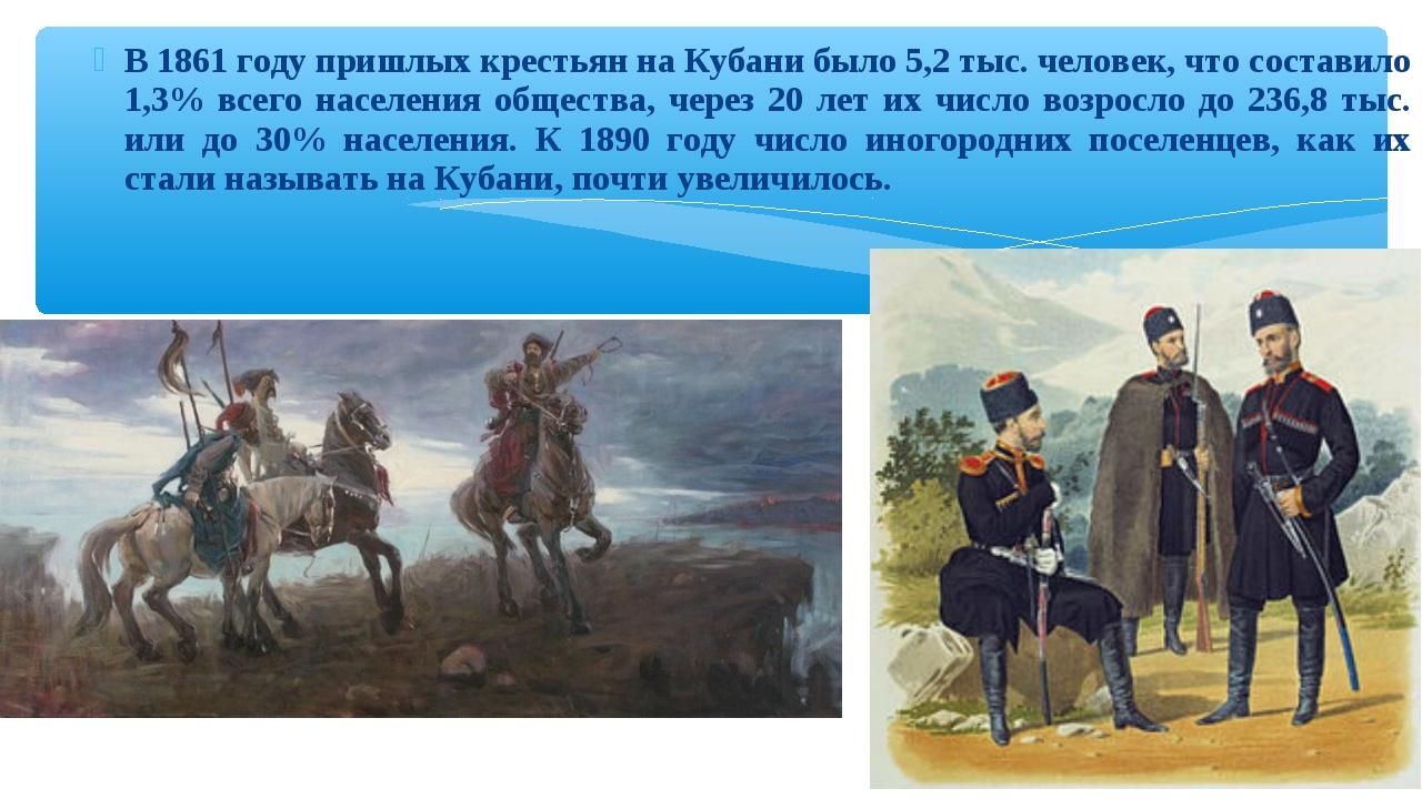 В 1861 году пришлых крестьян на Кубани было 5,2 тыс. человек, что составило 1...