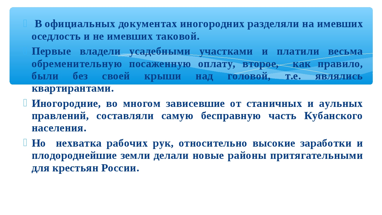 В официальных документах иногородних разделяли на имевших оседлость и не име...