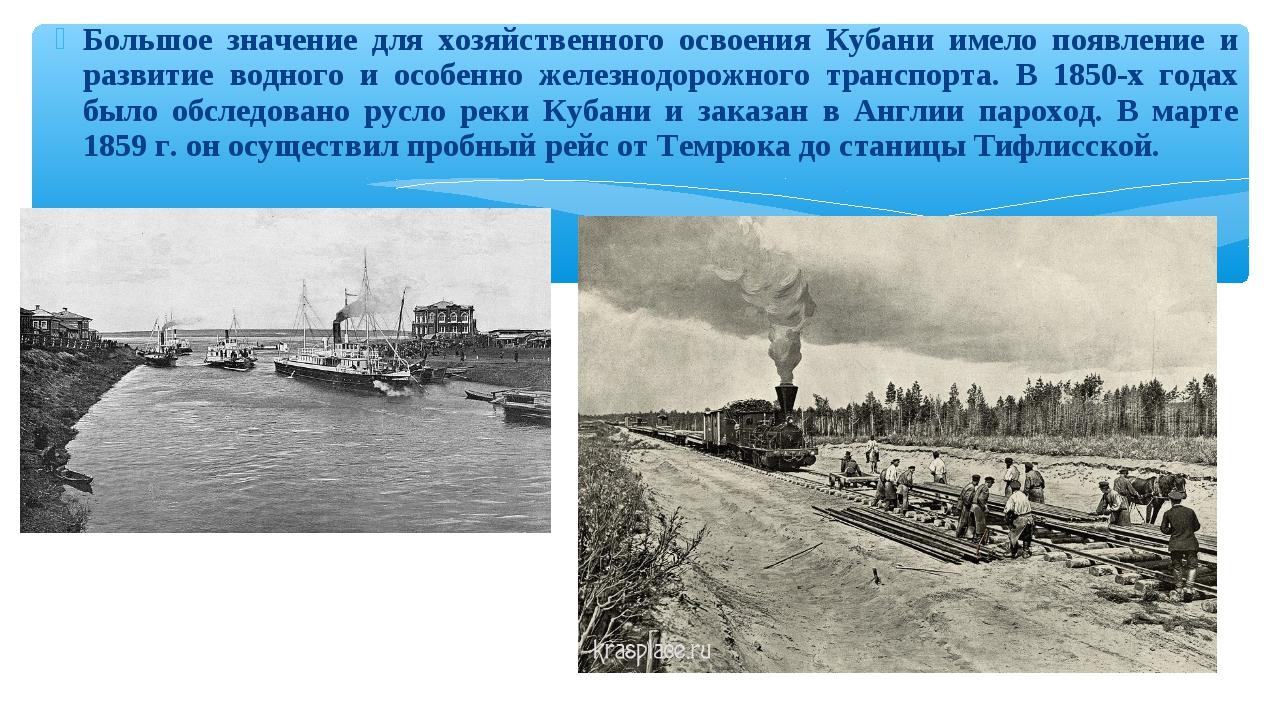 Большое значение для хозяйственного освоения Кубани имело появление и развити...