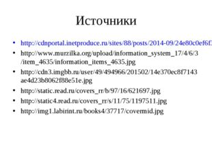 Источники http://cdnportal.inetproduce.ru/sites/88/posts/2014-09/24e80c0ef6f3