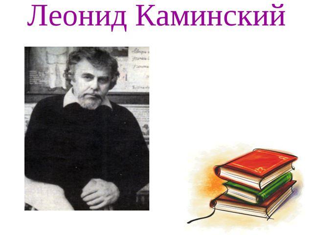 Леонид Каминский