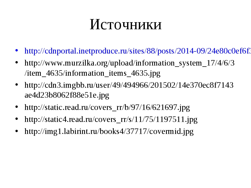 Источники http://cdnportal.inetproduce.ru/sites/88/posts/2014-09/24e80c0ef6f3...
