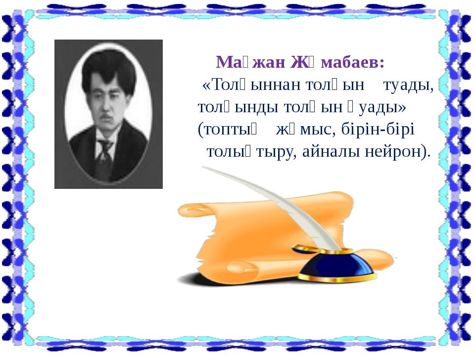 Мағжан Жұмабаев: «Толқыннан толқын туады, толқынды толқын қуады» (топтық жұм...