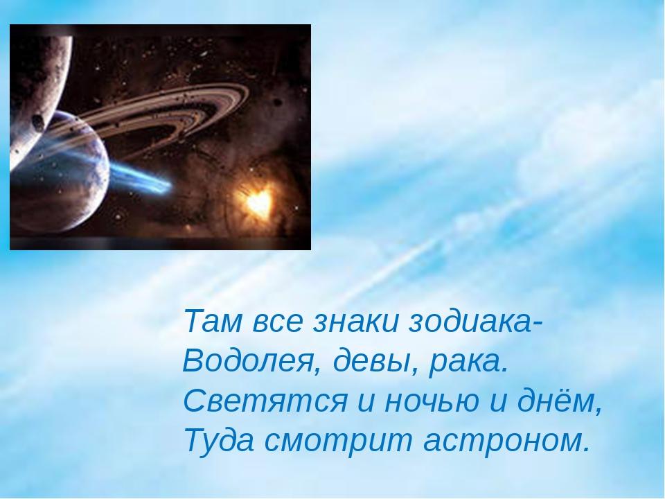 Там все знаки зодиака- Водолея, девы, рака. Светятся и ночью и днём, Туда смо...