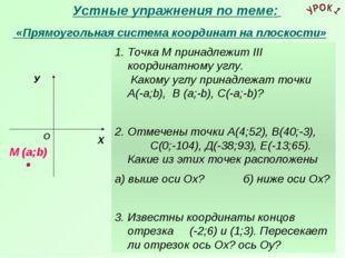 Устные упражнения по теме: «Прямоугольная система координат на плоскости» У