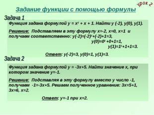Задание функции с помощью формулы Функция задана формулой у = х2 + х + 1. На