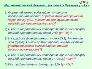 Математический диктант по теме: «Функция у = kх» Формулой какого вида задаетс
