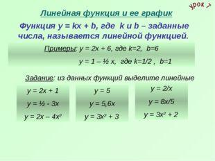 Линейная функция и ее график Функция у = kх + b, где k и b – заданные числа,