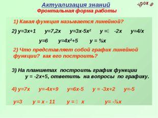 1) Какая функция называется линейной? 2) у=3х+1 у=7,2х у=3х-5х2 у =⅓ -2х у=4