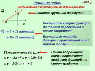Решение задач 2 -3 х у 1) Задайте функцию формулой 2) у=7-х (1 вариант) у=9-х