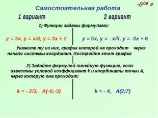 Самостоятельная работа 1) Функции заданы формулами: у = 3х, у = х/4, у = 3х +