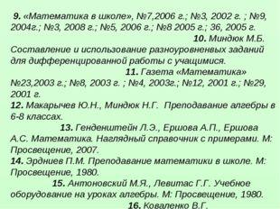 9. «Математика в школе», №7,2006 г.; №3, 2002 г. ; №9, 2004г.; №3, 2008 г.;