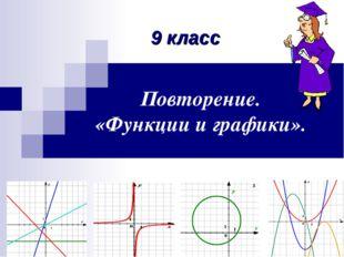 Повторение. «Функции и графики». 9 класс
