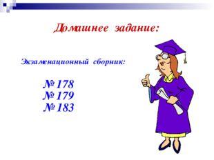 Домашнее задание: Экзаменационный сборник: № 178 № 179 № 183