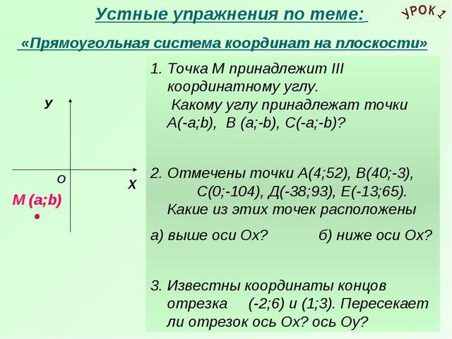 Устные упражнения по теме: «Прямоугольная система координат на плоскости» У...
