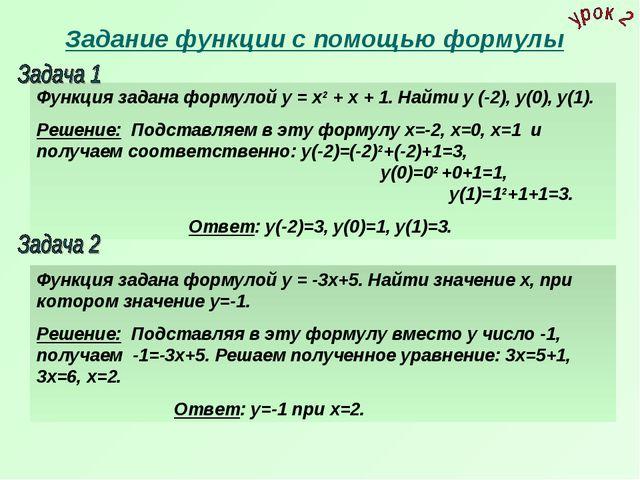 Задание функции с помощью формулы Функция задана формулой у = х2 + х + 1. На...