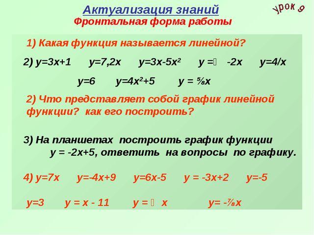 1) Какая функция называется линейной? 2) у=3х+1 у=7,2х у=3х-5х2 у =⅓ -2х у=4...