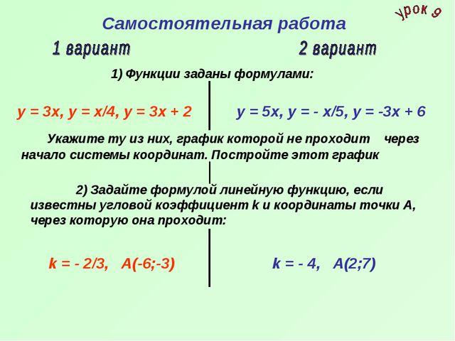 Самостоятельная работа 1) Функции заданы формулами: у = 3х, у = х/4, у = 3х +...