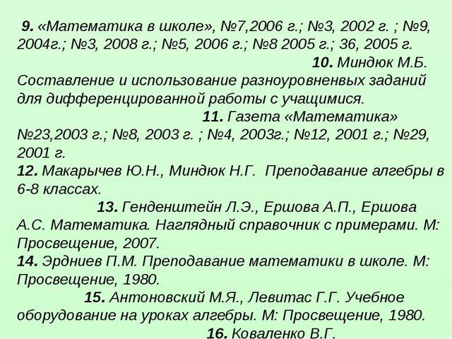 9. «Математика в школе», №7,2006 г.; №3, 2002 г. ; №9, 2004г.; №3, 2008 г.;...