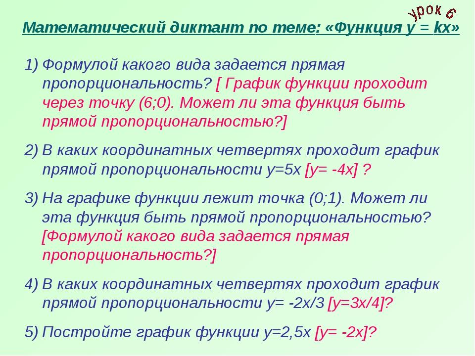Математический диктант по теме: «Функция у = kх» Формулой какого вида задаетс...