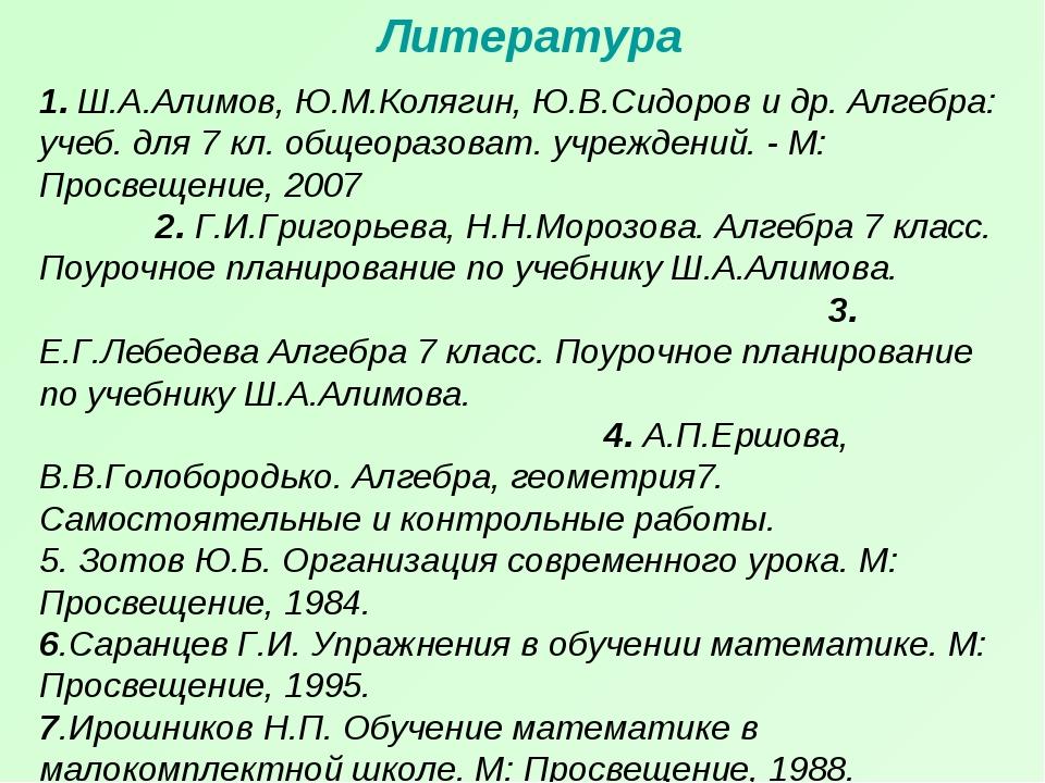 Литература 1. Ш.А.Алимов, Ю.М.Колягин, Ю.В.Сидоров и др. Алгебра: учеб. для 7...